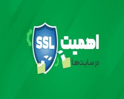 اهمیت SSL در سایت
